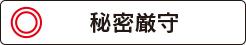 【中央区】なごみ法律事務所は秘密厳守!