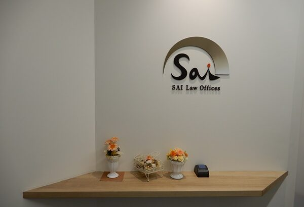 法律事務所SAI